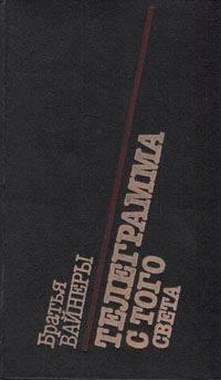 arkadij-vajner-telegramma-s-togo-sveta.jpg