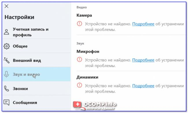 Ustroystvo-ne-naydeno...-Skype-Nastroyki-zvuk-i-video-800x481.png