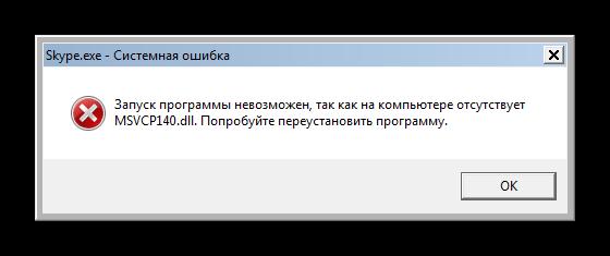 Vid-oshibki-MSVCP140-Skype.png