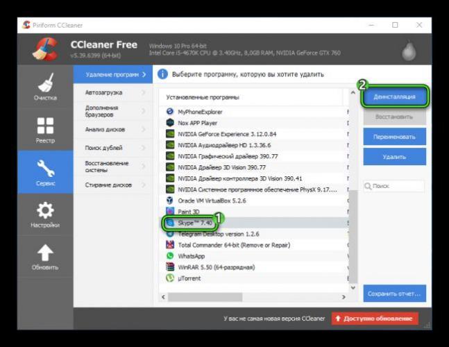 Deinstallyatsiya-Skype-v-CCleaner.png