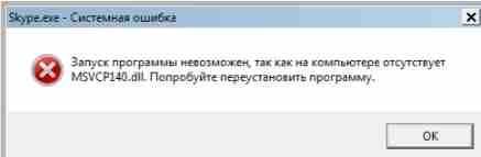 skype_msvcp140dll.jpg