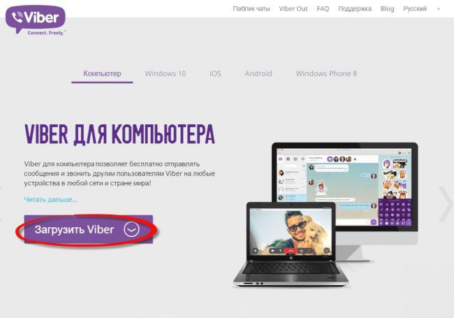 registraciya-viber-na-kompyutere-poshagovaya-instrukciya.png