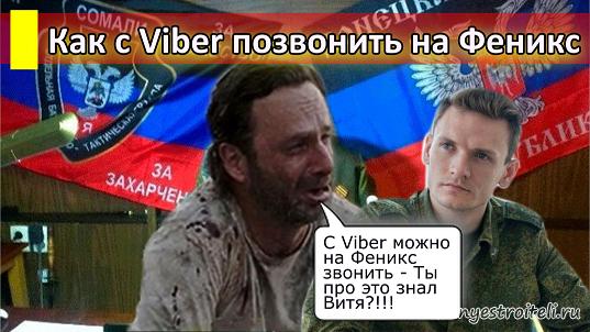 1524723178_kak-s-viber-pozvonit-na-feniks.png