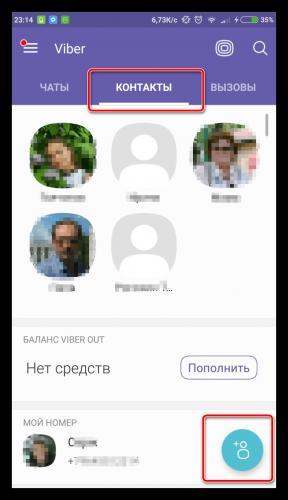 Obychnyj-sposob-dobavit-kontakt.png