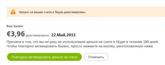 balans-na-vashem-schete-v-skype-deaktivirovan.png