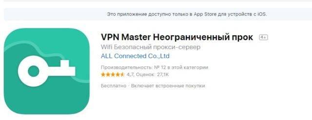 Kak-skachat-VPN-dlya-Telegram-1-28-640x246.jpg