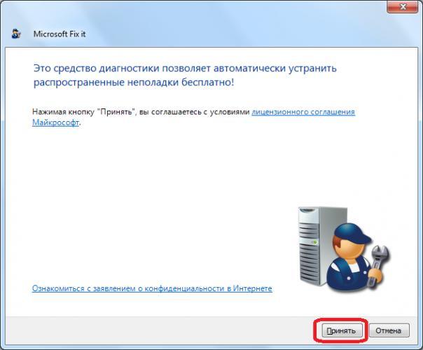 Prinyatie-soglasheniya-o-rabote-programmyi-Microsoft-Fix-it-ProgramInstallUninstall.png