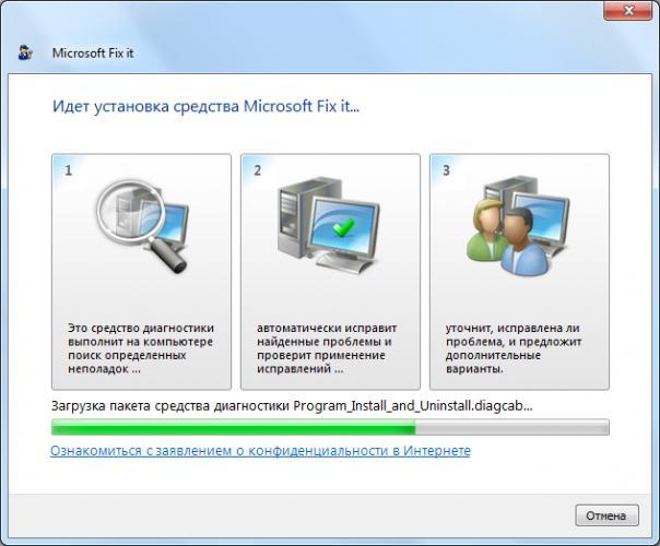 Ustanovka-sredstv-programmyi-Microsoft-Fix-it-ProgramInstallUninstall.png