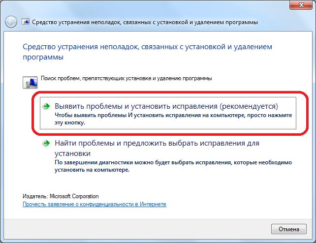 Perehod-k-vyiyavleniyu-problem-v-Skype-s-pomoshhyu-programmyi-Microsoft-Fix-it-ProgramInstallUninstall.png