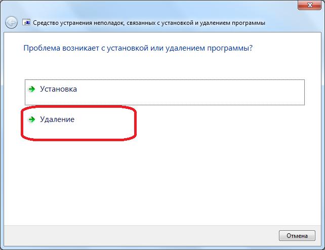 Perehod-k-vyiyavleniyu-problem-s-udaleniem-programm-v-Microsoft-Fix-it-ProgramInstallUninstall.png