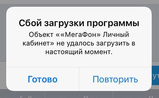 sboj-zagruzki-v-whatsapp.jpg