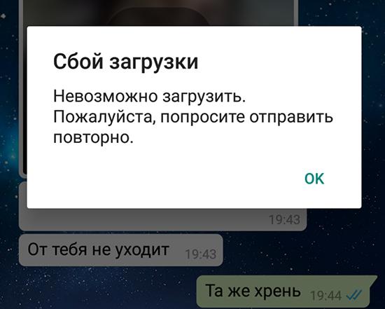 sboj-zagruzki-v-whatsapp.png