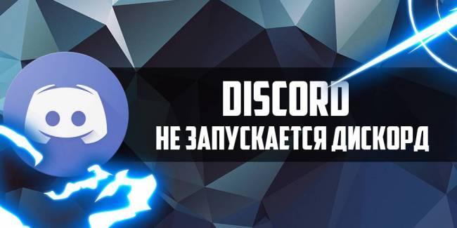 discord-ne-zapuskaetsya.jpg