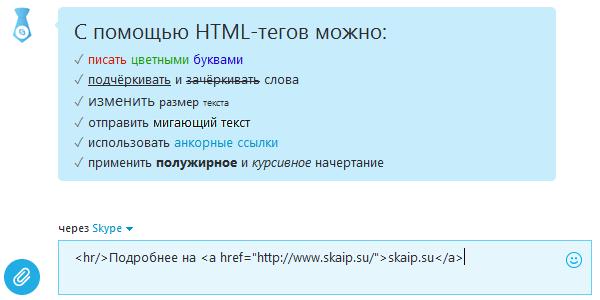 html-tegi-v-chate-skype.png