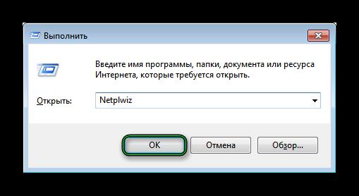 Komanda-Netplwiz-v-okne-Vypolnit-Windows-7.png