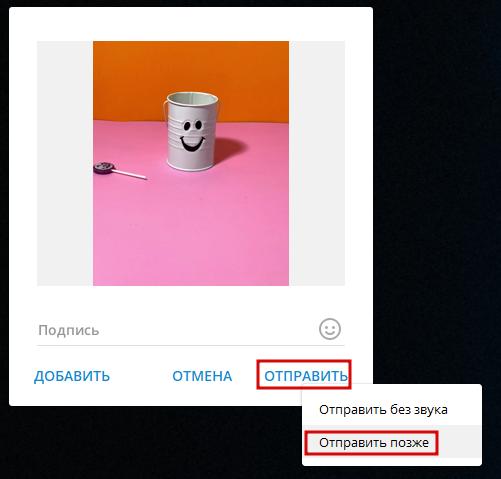 xotlozhennye-posty-v-telegram.png.pagespeed.ic.aiMeNHglRe.png