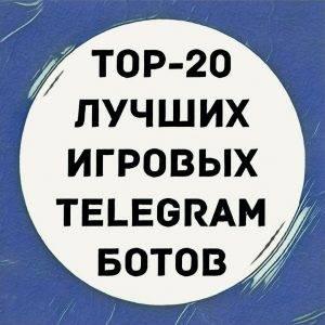 game_bots_telegram_3-300x300.jpg