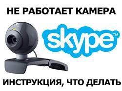 почему-камера-в-скайпе-не-работает.jpg