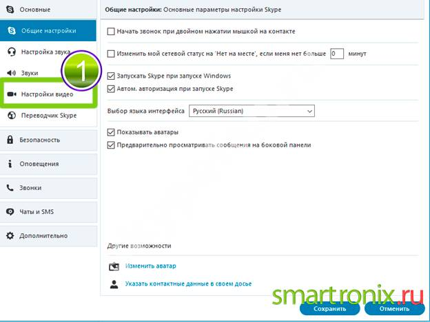 1-откройте-настройки-видео-в-скайпе.jpg