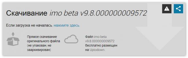 скачать-imo-beta.png