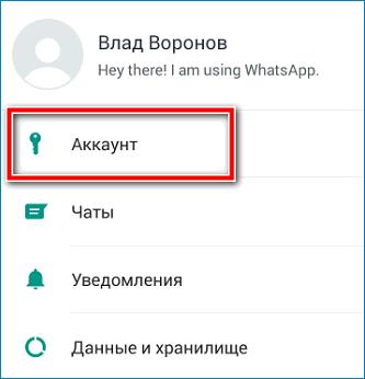 Vojti-v-Akkaunt.png
