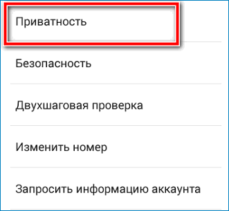 Otkryt-privatnost-Vatsapa.png