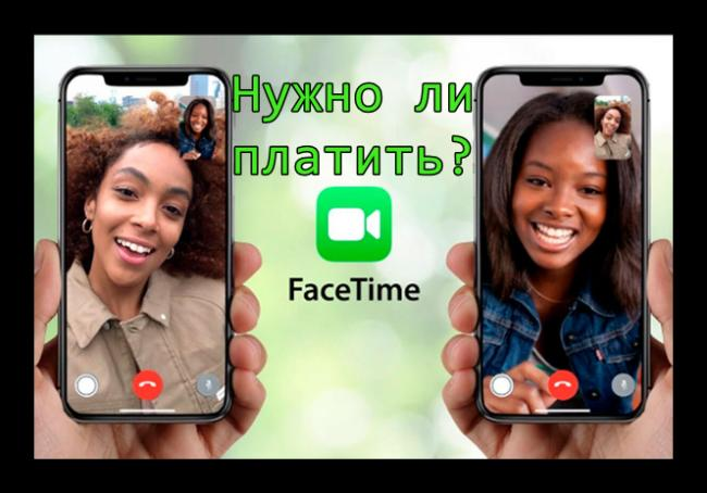 Kartinka-FaceTime-platnyj-ili-net.png