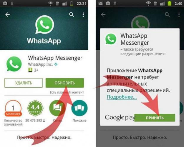 whatsapp-obnovlenie.jpg