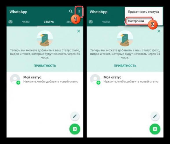 Perehod-v-razdel-Nastrojki-v-WhatsApp-na-Android.png