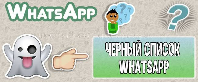 cherniy-spisok-whatsapp-1.jpg