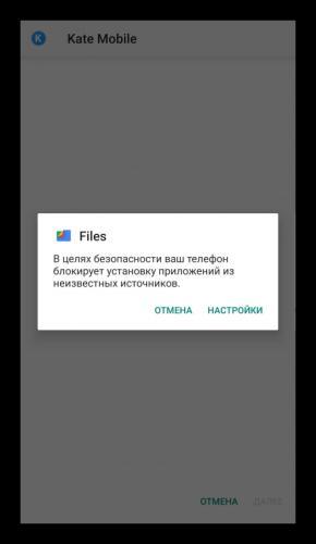 Oshibka-bezopasnosti-Kate-Mobile-dlya-Android.png