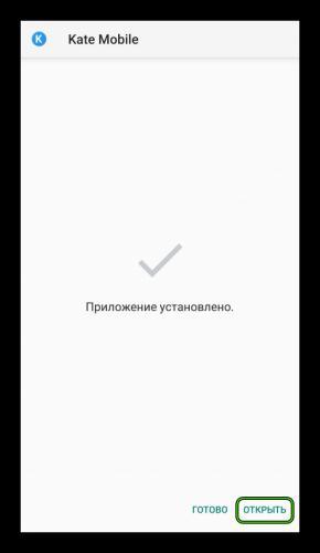 Otkryt-Kate-Mobile-dlya-Android.png