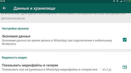 ehkonomiya-dannyh-vo-vremya-zvonka-v-whatsapp.jpg