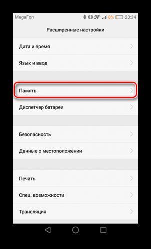 Perehod-k-punktu-Pamyat-v-Nastroykah.png