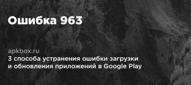 1494688407_how-to-fix-963-error.jpg