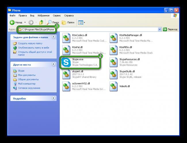 Mestopolozhenie-ispolnyaemogo-fajla-Skype-v-Windows-XP.png