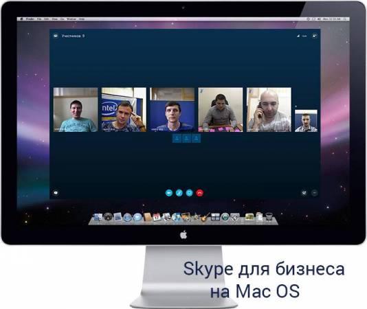 skype-for-business-mac.jpg