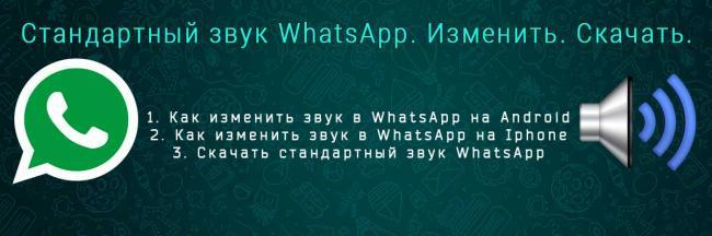whatsapp-zvuk-izmenit-head.jpg