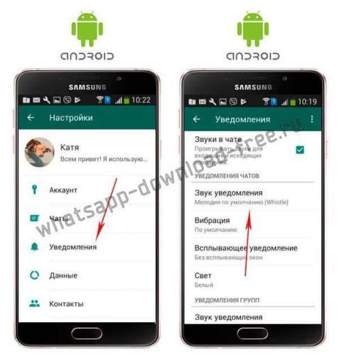 whatsapp-zvuk-izmenit-android.jpg