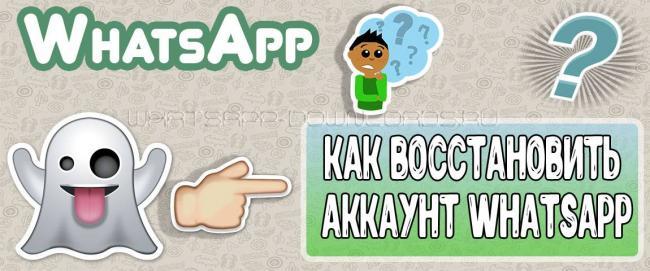 kak-vosstanovit-whatsapp-1.jpg