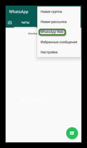 Zapusk-WhatsApp-Web-v-mobilnom-prilozhenii.png