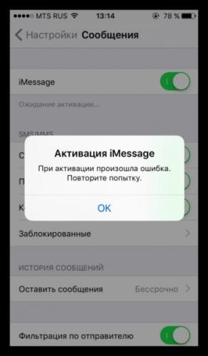 Aktivatsiya-iMessage-v-smartfone-e1614071303759.png