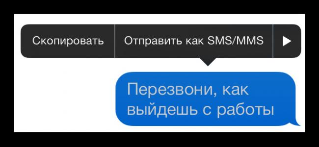 Otpravit-kak-SMS-v-ajmessedzh.png