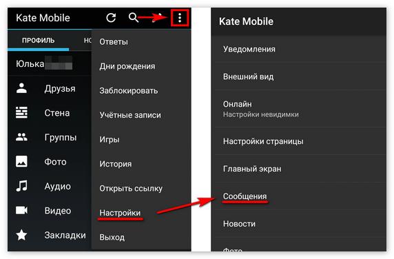 zajti-v-nastrojki-soobshhenij-kate-mobile.png