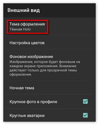 izmenenie-temy-oformleniya-prilozheniya-kate-mobile.png