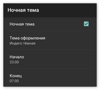 nochnaya-tema-v-kate-mobile.png