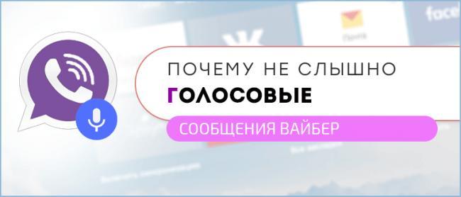 Ne-slyshno-golosovye-soobshheniya-v-Viber.png