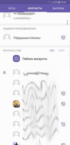 Viber-контакты.jpg