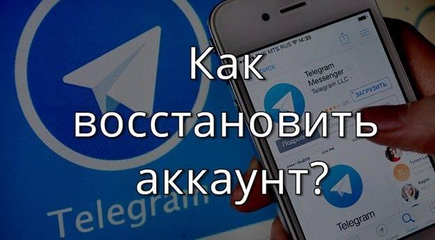 vosstanovlenie-udalennogo-messendzhera-na-pk-i-smartfone.jpg