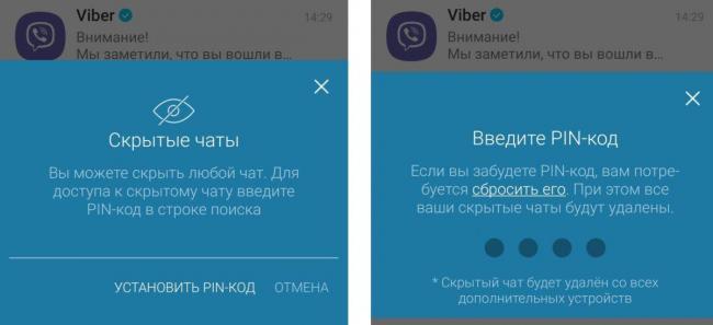 kak-na-smartfone-najti-skrytyj-chat-viber-1.jpg